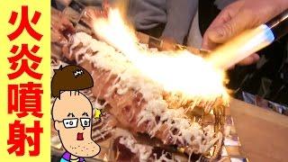 getlinkyoutube.com-【炎まみれ】大阪のヤバすぎる天ぷら屋さんが旨すぎて燃え尽きる!【天麩羅天】
