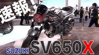 スズキ「SV650X 参考出品」東京モーターショー速報!