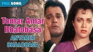 Tomar Amar Bhalobasa | Lata Mangeskar | Antarer Bhalobasa | Bengali Latest Song | Gathani Music