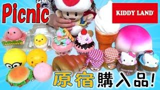 getlinkyoutube.com-原宿ピクニック&キデイランドで購入したスクイーズの紹介♡(#^^#)