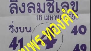 getlinkyoutube.com-เลขเด็ดงวดนี้ หวยซองลิงลมชี้เลข 16/04/58