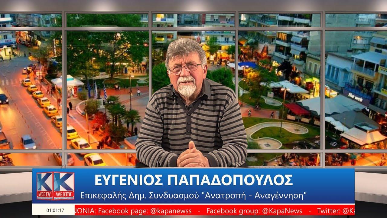 Ο Ευγένιος Παπαδόπουλος δίνει απαντήσεις για τα νέα του καθήκοντα και δίνει τέλος στις φήμες των τελευταίων ημερών για εκείνον