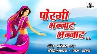 getlinkyoutube.com-Porgi Bhannat Bhannat - New Marathi Logeet - Chandan Kamble - Sumeet Music