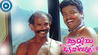 getlinkyoutube.com-Malayalam Comedy Movies | Amina Tailors | Comedy Scene | Mini Movie Clip 7 [Full HD]