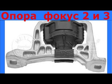 Замена правой опоры двигателя форд фокус 2 и фокус 3