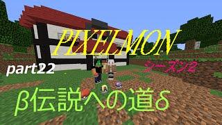 getlinkyoutube.com-【マインクラフト】 ポケモンmod  pixelmon 伝説への道part22