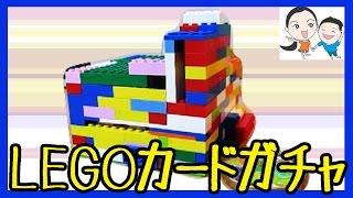 getlinkyoutube.com-レゴで工作♪ アイカツカードガチャ ベイビーチャンネル