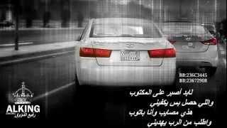اغنية ياحبيب الروح ماندري وش العلة