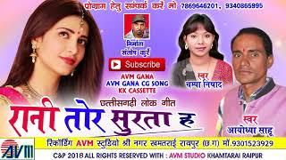 Cg Song-Rani Tor Surta Ha-Aayodhay Sahu, Champa Nishad-Chhattisgarhi Geet HD Video 2018