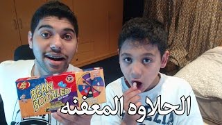 getlinkyoutube.com-تحدي الحلاوة المعفنه - مع أخوي الصغير  | Bean Boozled Challenge