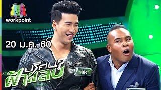 getlinkyoutube.com-ปริศนาฟ้าแลบ | ดาว, ครูรัก, จียอน | 20 ม.ค. 60 Full HD