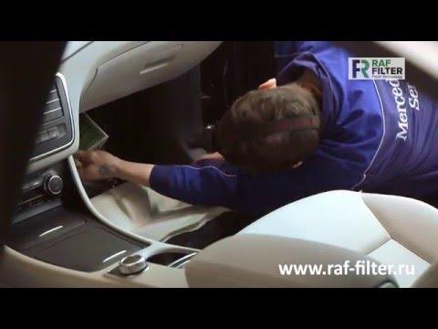 Инструкция по установке салонного фильтра RAF FILTER на Mercedes CLA