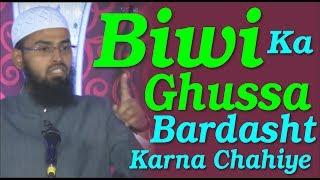 getlinkyoutube.com-Biwi Ka Ghussa Bardast Karna Chahiye Isliye Ke Umar RA Bhi Apni Biwi Ki Dant Sunte The