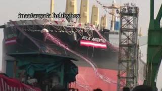 getlinkyoutube.com-貨物船 BULK ARGENTINA 進水式
