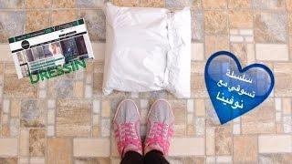 getlinkyoutube.com-سلسلة تسوقي مع نوفينا / مشترياتي من موقع DRESSIN