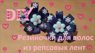 getlinkyoutube.com-DIY 💙 Как сделать резиночки-цветочки для волос из репсовых лент / DIY 💙 accessories for hair