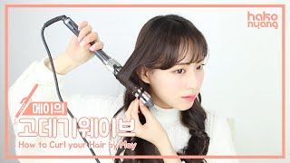 getlinkyoutube.com-ENG] 메이의 고데기 웨이브 하는법 : How to Curl your Hair by may [HAKONYANG X MAY]