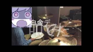 getlinkyoutube.com-【ドラム】 白金ディスコ / 偽物語OP 【叩いてみた】
