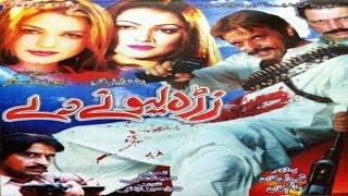 getlinkyoutube.com-Pashto Action Telefilm ZRA LEEWANE DE - Jahangir Khan - Pushto Action Movie