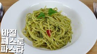 getlinkyoutube.com-바질 페스토 파스타 레시피 / How to make pesto pasta /  알쿡 / RMTV COOK