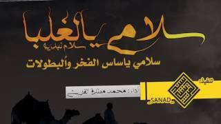 getlinkyoutube.com-سلامي يالغلبا | كلمات: عبدالله بن مقعد العضياني | اداء: محمد بن مطلق القريشي