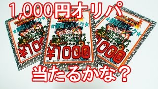 getlinkyoutube.com-1,000円 ドラゴンボール オリパ 買ってみた