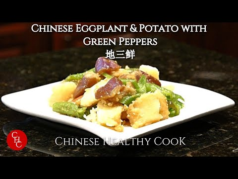 Eggplant and Potato with Green Peppers 地三鲜