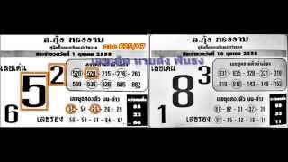 เลขเด็ด 16/10/58 อ.กุ้งทรงงาม หวย งวดวันที่ 16 ตุลาคม 2558