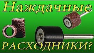 getlinkyoutube.com-Наждачные расходники для бор машинки (своими руками)