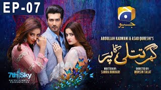 Ghar Titli Ka Par Episode 7 | Har Pal Geo