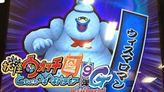 getlinkyoutube.com-ウィスマロマン召喚カードGET!!妖怪ウォッチともだちウキウキペディア9弾G