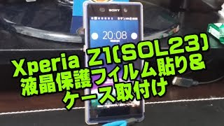 getlinkyoutube.com-au Xperia Z1 (SOL23) 液晶保護フィルム貼りとケースの取付け