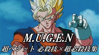 getlinkyoutube.com-【MUGEN】Super Vegetto 必殺技×超必殺技集【Combo Movie】