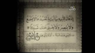 getlinkyoutube.com-الشيخ علي محمود - ما تيسر من سورة مريم