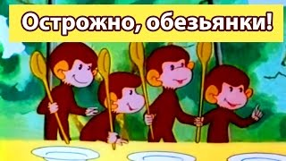 Сборник мультиков: Осторожно, обезьянки!