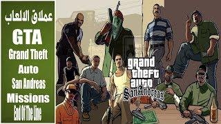 getlinkyoutube.com-تختيم لعبة جاتا سان اندرس النهاية (مهمة مقتل الصديق الخائن  )  GTA San Andreas pc END