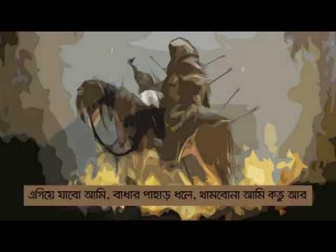 Jodi Titur Basher Oi Video Song | Moshiur Rahman