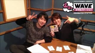 getlinkyoutube.com-TVアニメ「おそ松さん」WEBラジオ「シェ―WAVEおそ松ステーション」 vol5
