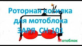 getlinkyoutube.com-Роторная косилка для мотоблока ЗАРЯ  СН-101