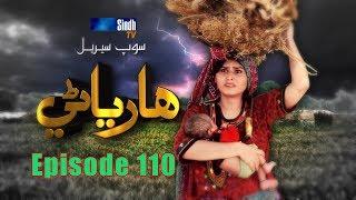 Sindh TV Soap Serial HARYANI EP 110   19 10 2017   HD1080p  SindhTVHD