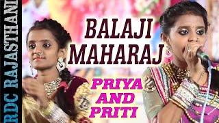 getlinkyoutube.com-Balaji Maharaj | Priya and Priti Best Live Performance | Rajasthani New Song | Badgawda Live | HD