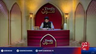 Khulasa-e-Quran - 04-07-2016 - 92NewsHD