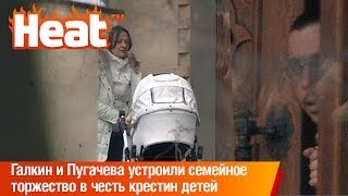 getlinkyoutube.com-Галкин и Пугачева устроили семейное торжество в честь крестин детей