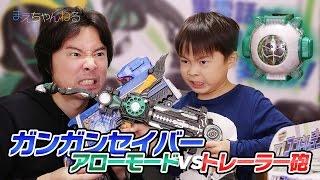 ガンガンセイバー アローモード vs トレーラー砲 ロビンゴーストアイコン 仮面ライダーゴースト ゴーストガジェットシリーズ01 コンドルデンワー