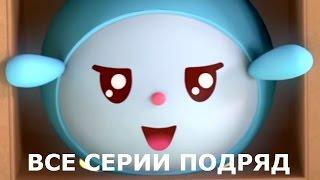 getlinkyoutube.com-Малышарики - Новые серии - Робот (Сборник развивающих мультиков для маленьких)