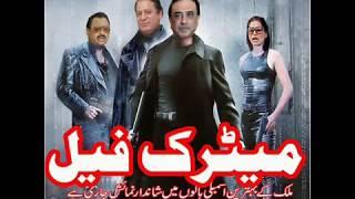 getlinkyoutube.com-new pakistani funny clip 2010