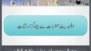 getlinkyoutube.com-Mufti Tariq Masood - Ahle Hadees Hazrat Say Chand Guzarishat