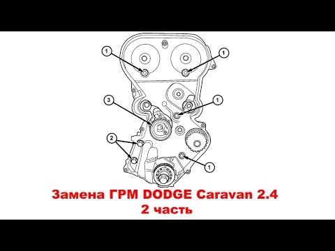 Замена ГРМ DODGE Caravan 2.4 (Chrysler Voyager). 2 часть.