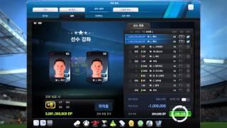 getlinkyoutube.com-NEGA: FIFA ONLINE 3: Tính năng ép thẻ mới FO3 Hàn Quốc