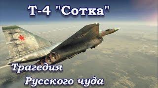 getlinkyoutube.com-Трагедия русского чуда - Т-4 Сотка. (Тайны забытых побед)